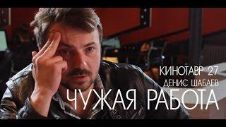 Кинотавр 27 | Денис Шабаев о фильме «Чужая работа»