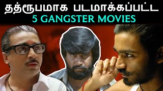 Realistic Gangster Movies Ever Made in Tamil Cinema | Kollywood | Comali Talks