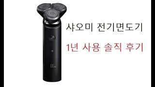 샤오미 전기면도기 1년 사용기(샤오미 S500, 수카스…