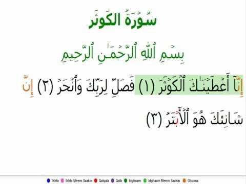 "108 Surat al-Kawthar (Arabic: سورة الكوثر) (""Abundance"")"