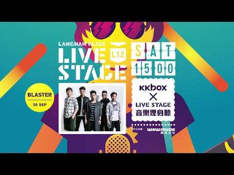 [預告] Blaster-KKBOX x LIVE STAGE音樂埋身聽