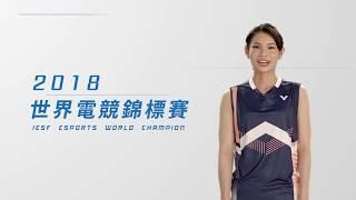 2018 IESF 世界電競錦標賽宣傳影片:名人共同來支持