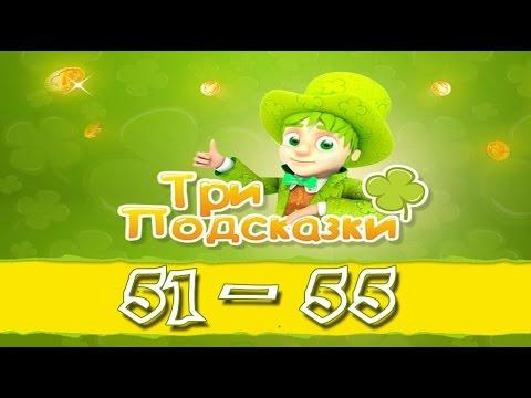Игра Три подсказки 51, 52, 53, 54, 55 уровень в Одноклассниках и в Вконтакте.