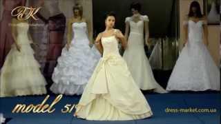 Пышное свадебное платье №517