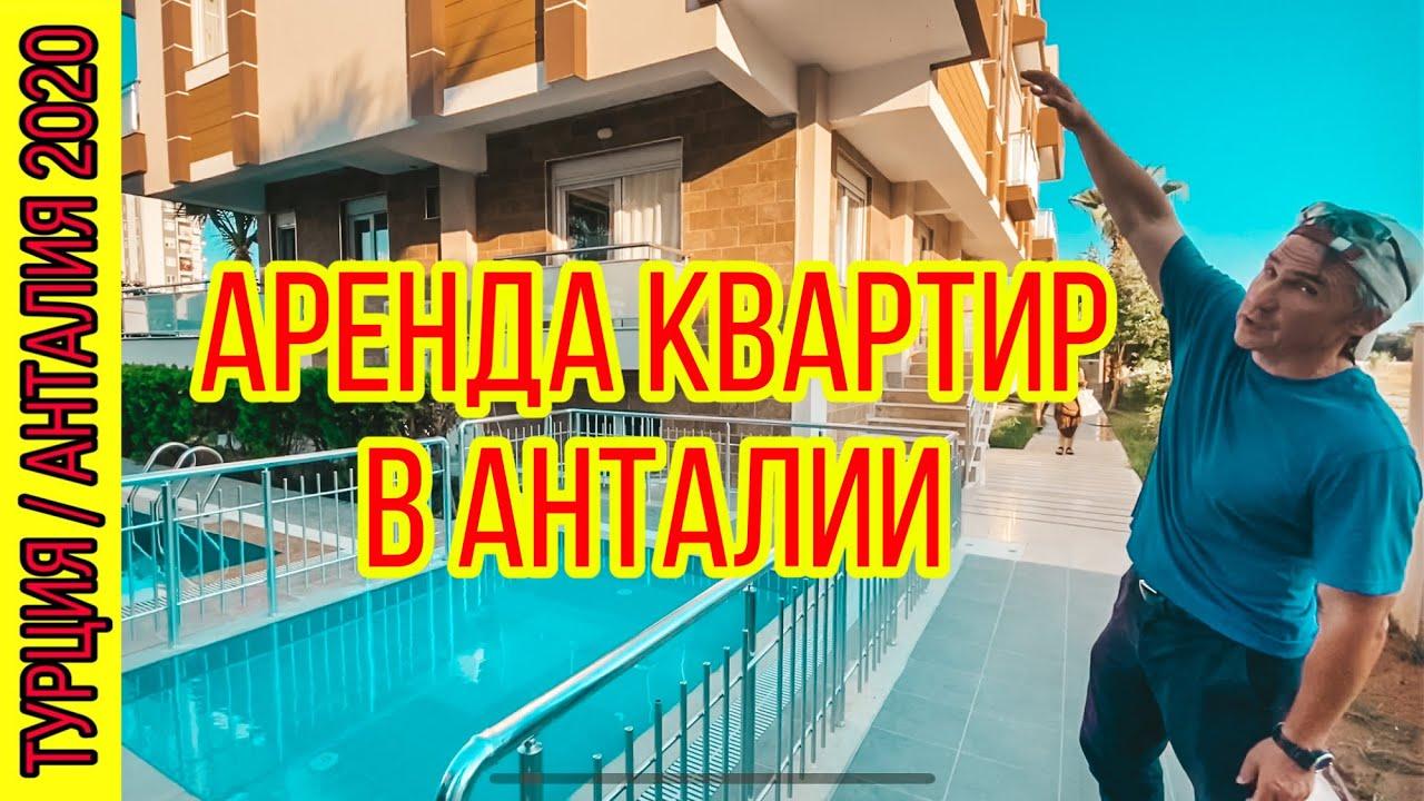 Аренда квартир в алании турция недорого недвижимость в болгария купить