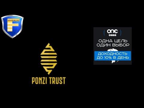One-chain и PonziTrust - 2 хайпа в арсенале инвестора