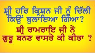 Guru Har Karishan Ji Nu Dilli Kyon Bulaya Gaya | Ramrai Ji Guru Kyon Ban Baithe | Mathomurari
