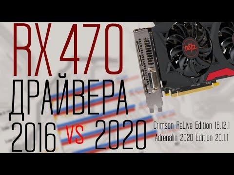 AMD RADEON | Драйвера 2016 Vs 2020 | RX 470
