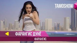 Фарангис Дунё - Фарангис / Farangis Dunyo - Farangis (2018)
