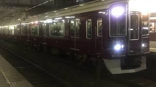 阪急9300系 快速急行 河原町行き 桂駅