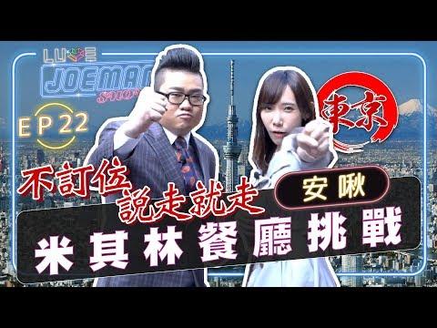 【Joeman Show Ep22】說走就走挑戰在東京不訂位能吃到米其林餐廳嗎ft.安啾