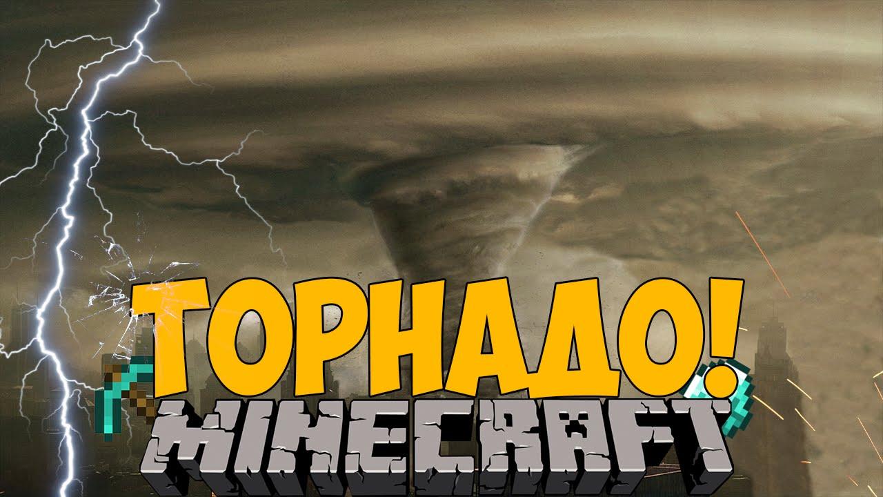 Торнадо сборка скачать