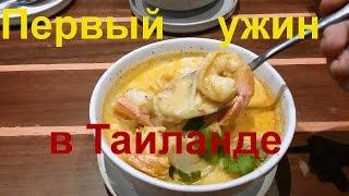 Первый ужин в Таиланде, чем кормить ребенка, суп том ям #9