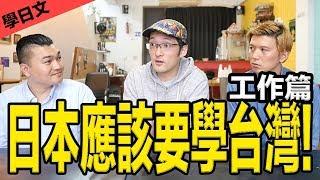 日本要學台灣!原來日本工作○○這麼難!!Iku老師 ft.慢才少爺