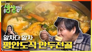 [2TV 생생정보] 속이 꽉찬 평안도식 만두 전골 KBS 20200930 방송