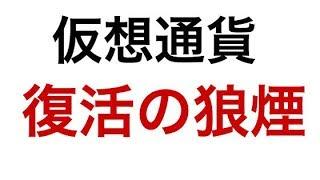 【仮想通貨】市場復活への狼煙!!