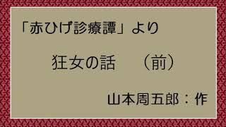 「赤ひげ診療譚」シリーズの1作め 前半部分.