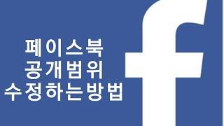 페이스북 공개범위 수정하는방법