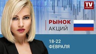 InstaForex tv news: Рынок акций: тренды недели  (18 - 22 февраля)