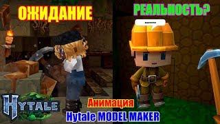 Hytale АНИМАЦИЯ - БУДЕТ ТАК КАК В ТРЕЙЛЕРЕ? КАК ДЕЛАЕТСЯ АНИМАЦИЯ ИГРЫ ХАЙТЕЙЛ!? Hytale model maker!