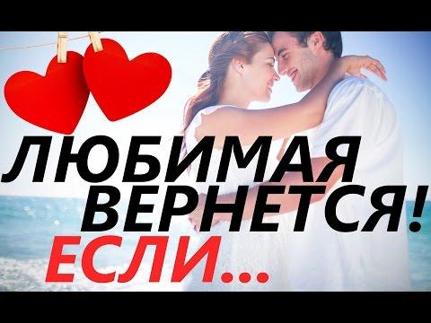 БЫВШАЯ ВЕРНЁТСЯ, если ты обладаешь этими качествами! Как вернуть любимую девушку / жену?
