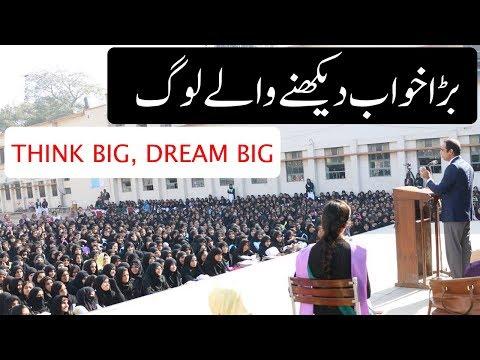 THINK BIG, DREAM BIG  Qasim Ali Shah  In Urdu