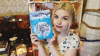 Book review // Холли Шиндлер ''Темно-синий''