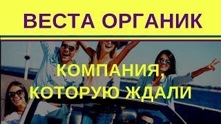 Презентация Компании Веста Органик маркетинг  Vesta Organic. Новая компания 2019