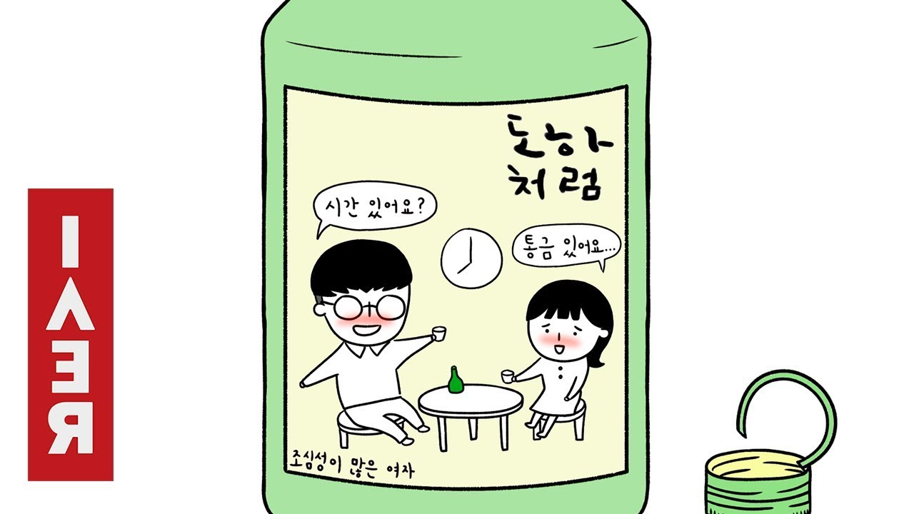 공도하 - 조심성이 많은 여자 (feat. Beaver)