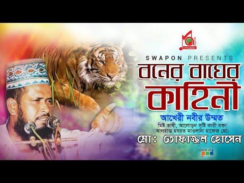 Maulana Tofazzal Hossain - Boner Bagher Kahini | বনের বাঘের কাহিনী | Waz Mahfil | Music Audio