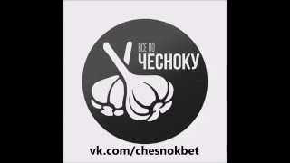Вся правда о чеснокбет, vk.com/chesnokbet. Разоблачение chesnokbet