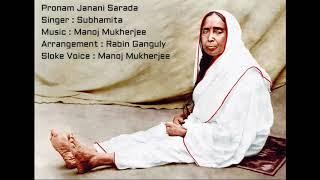 Maa Sarada Pranam Mantra l Belur Math l Manoj Mukherjee l Subhamita l Rabin Ganguly