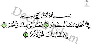 Surah Kausar 129 Times Tilawat