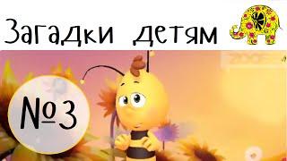Загадки для детей от Вилли и Пчелки Майи. Загадки про животных