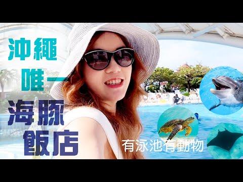 沖繩唯一的海豚飯店:沖繩萬麗酒店♥超強親子飯店