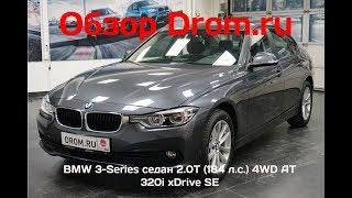 BMW 3-Series седан 2018 2.0T (184 л.с.) 4WD AT 320i xDrive SE - видеообзор