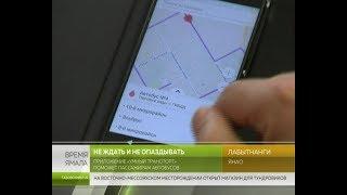 В Лабытнанги автотранспортное предприятие запустило приложение Умный транспорт
