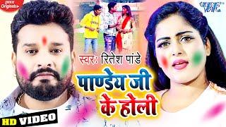 #Video पाण्डेय जी के होली #Ritesh Pandey का नया होली धमाका | Pandey Ji Ke Holi | Bhojpuri Song 2021