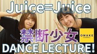 Juice=Juice 金澤朋子・段原瑠々による 2ndアルバムJuice=Juice#2 -¡Una...
