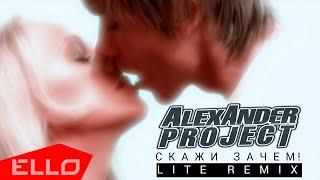 ALEXANDER PROJECT - Скажи зачем! (LITE REMIX)