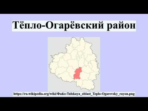 Тёпло-Огарёвский район