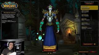 World of Warcraft Classic - Обычные будни хайлевела