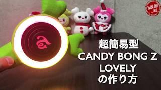 【TWICE】超簡単!CANDY BONGZ LOVELYカスタムの作り方