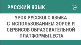Урок русского языка с  использованием ЭОРов и сервисов образовательной платформы LECTA