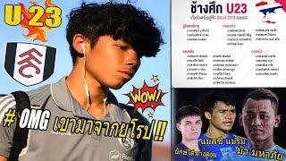 #NEWS  X มาแล้ว !! รายชื่อ ทีมชาติไทย U 23  national พร้อม เซอไพร์จากเเดนไกล Saikō !!