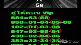 Repeat youtube video เลขเด็ด งวดที่ 16/12/59 รออัพเดท , ให้มาเเล้วอย่าลืมกลับ!! อ.ทดลองสูตร งวดที่ 1/12/59