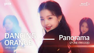 [PLAY COLOR] IZ*ONE (아이즈원) - Panorama