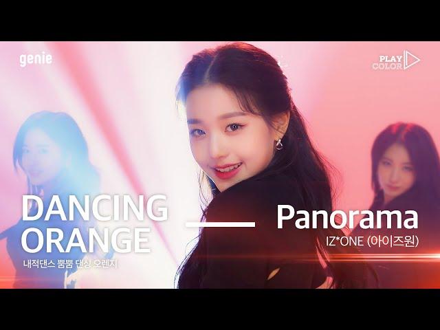 [PLAY COLOR] IZ*ONE (아이즈원) - Panorama