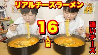大食い#リアルチーズラーメン#韓国料理#ラーメン#チーズ#大胃王#はらぺこツインズ 今回はずっと食べてみたかった韓国のリアルチーズラーメン!!くどくないチーズで、 ...