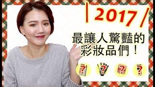 2017 盤點網友最愛的彩妝品大賞!新年一起變漂亮吧!